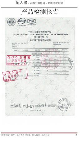 沁人缘-至尊油证件资料-7